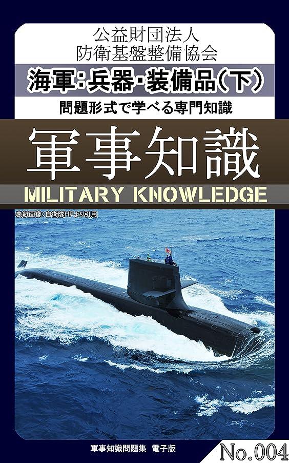 限定品ここに問題形式で学べる専門知識_軍事知識004(海軍:兵器?装備品(下))