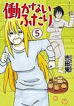 表紙: 働かないふたり 5巻: バンチコミックス   吉田覚