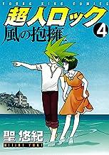 超人ロック 風の抱擁(4) (ヤングキングコミックス)