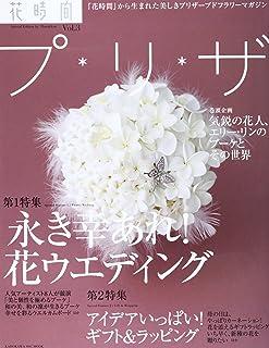 花時間プ・リ・ザ volume 3―『花時間』から生まれた美しきプリザーブドフラワーマ 2大特集:「花ウエディング」と「ギフト術」 (角川SSCムック)