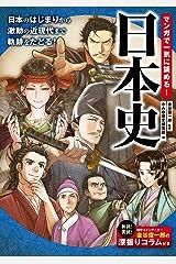 マンガで一気に読める! 日本史 Kindle版
