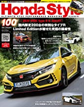 表紙: Honda Style (ホンダスタイル) 2021年2月号 Vol.100 [雑誌] | Honda Style編集部