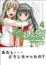 表紙: こえでおしごと! 4巻 (ガムコミックスプラス) | 紺野 あずれ