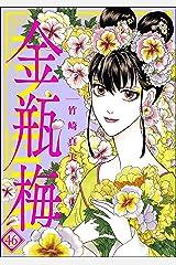 まんがグリム童話 金瓶梅 (46) Kindle版