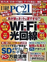 表紙: 日経PC 21 (ピーシーニジュウイチ) 2018年 4月号 [雑誌]   日経PC21編集部