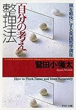 表紙: 「自分の考え」整理法 頭を軽快にする実践哲学講座 PHP文庫 | 鷲田 小彌太