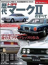 表紙: ニューモデル速報 歴代シリーズ 歴代トヨタ・マークIIのすべて | 三栄書房