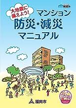 表紙: 大地震に備えよう!マンション減災・防災マニュアル | 福岡市