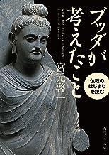 表紙: ブッダが考えたこと 仏教のはじまりを読む (角川ソフィア文庫) | 宮元 啓一