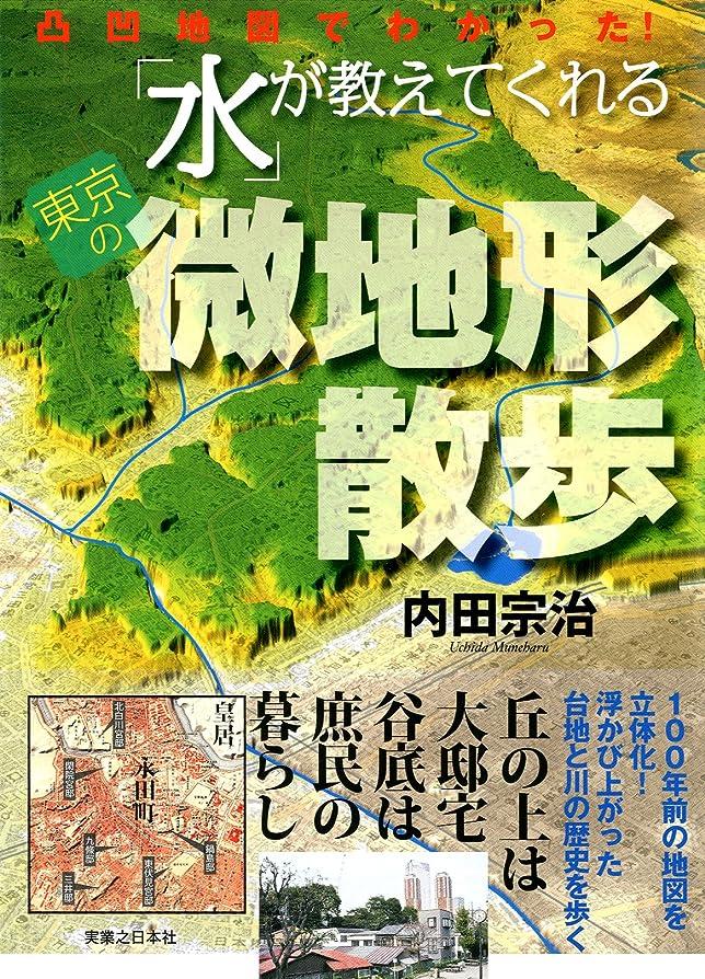 楽な疎外十「水」が教えてくれる東京の微地形散歩