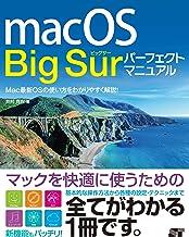 表紙: MacOS Big Sur パーフェクトマニュアル | 井村 克也