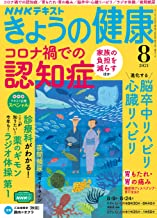 NHK きょうの健康 2021年 8月号 [雑誌] (NHKテキスト)