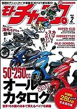 表紙: モトチャンプ 2019年 2月号 [雑誌] | 三栄書房