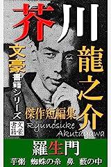 Akutagawa Ryunosuke kessaku tanpensyu: Rasyomon Imogayu Kumonoito Yabunonaka Bungousyosekiseries (Japanese Edition) Kindle Edition