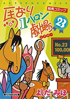 馬なり1ハロン劇場 : 23 (アクションコミックス)