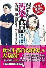 表紙: まんがで簡単にわかる!日本人だけが知らない汚染食品~医者が教える食卓のこわい真実 | 内海 聡