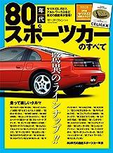 表紙: ニューモデル速報 歴代シリーズ 80年代スポーツカーのすべて | 三栄書房