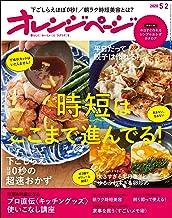 表紙: オレンジページ 2020年 5/2号[雑誌] | オレンジページ編集部