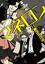 表紙: マネロン 二億円の行方 (TO文庫) | ミキワカコ