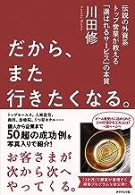 表紙: だから、また行きたくなる。――伝説の外資系トップ営業が教える「選ばれるサービス」の本質 | 川田 修