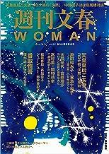 表紙: 週刊文春WOMAN vol.8 (創刊2周年記念号) (文春e-book) | 文藝春秋