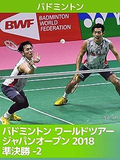 バドミントン ワールドツアー ジャパンオープン2018 準決勝-2
