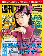 表紙: 週刊アスキーNo.1272(2020年3月3日発行) [雑誌] | 週刊アスキー編集部
