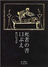 表紙: 死者の書・口ぶえ (岩波文庫) | 折口 信夫