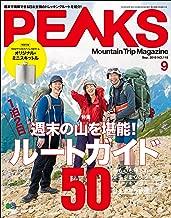 PEAKS(ピークス)2019年9月号 No.118(特集 週末の山を堪能! \ 1泊2日 / ルートガイド50)[雑誌]