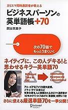 表紙: カリスマ同時通訳者が教える ビジネスパーソンの英単語帳+70 | 関谷英里子