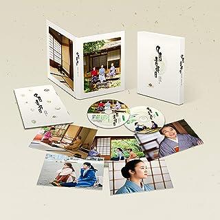 日日是好日 豪華版 [Blu-ray]