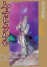 表紙: ヤマトタケル(6) (角川コミックス・エース)   安彦 良和