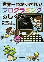 表紙: 世界一わかりやすい! プログラミングのしくみ (毎日新聞出版) | サイボウズ