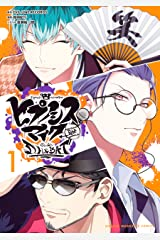 ヒプノシスマイク-Division Rap Battle-side D.H&B.A.T(1) (週刊少年マガジンコミックス) Kindle版