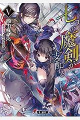 七つの魔剣が支配するV (電撃文庫) Kindle版