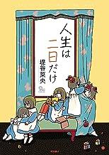 表紙: 人生は二日だけ (RYU COMICS) | 堤谷菜央