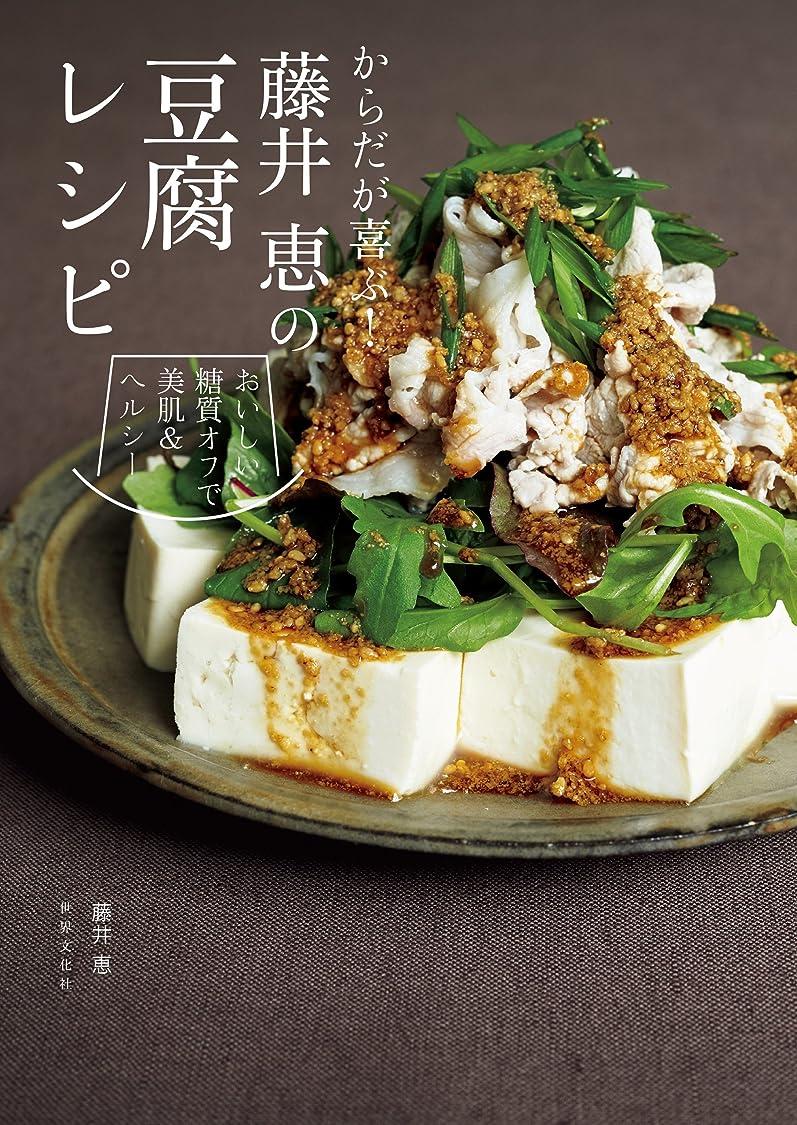 ホーン遅らせるしっかりからだが喜ぶ! 藤井 恵の豆腐レシピ