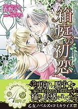 表紙: 箱庭の初恋 (乙女ドルチェ・コミックス) | 春野さく