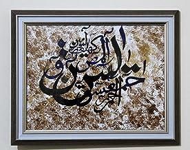 Handmade Calligraphy Painting - CP019