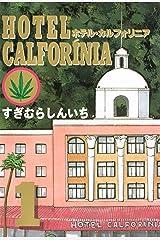 HOTEL CALFORINIA(1) (ヤングマガジンコミックス) Kindle版