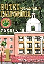 HOTEL CALFORINIA(1) (ヤングマガジンコミックス)