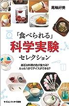 表紙: 「食べられる」科学実験セレクション 身近な料理の色が変わる? たった1分でアイスができる? (サイエンス・アイ新書) | 尾嶋 好美