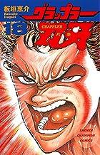 表紙: グラップラー刃牙 18 (少年チャンピオン・コミックス) | 板垣恵介