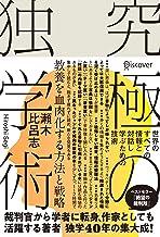 表紙: 究極の独学術 世界のすべての情報と対話し学ぶための技術 | 瀬木比呂志