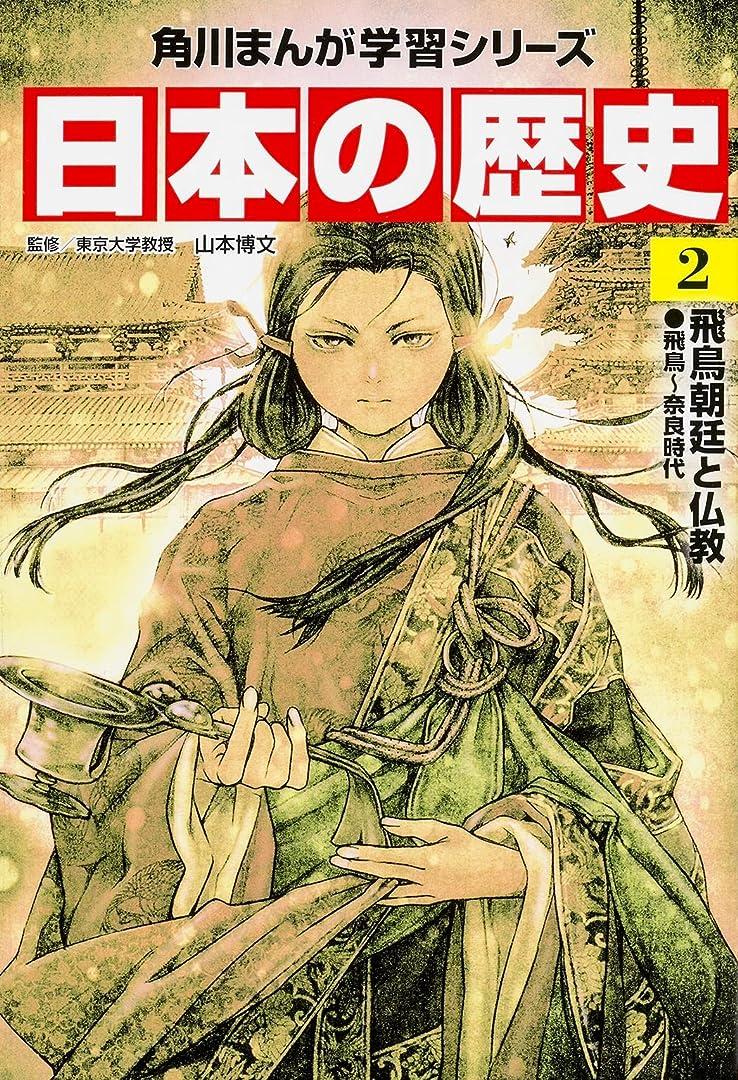 速度写真金属角川まんが学習シリーズ 日本の歴史 2 飛鳥朝廷と仏教 飛鳥~奈良時代
