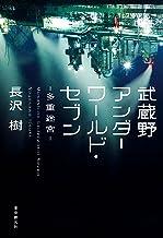 武蔵野アンダーワールド・セブン ―多重迷宮―