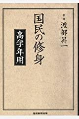 国民の修身 高学年用 Kindle版