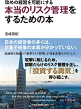 表紙: 攻めの経営を可能にする 本当のリスク管理をするための本 (日本経済新聞出版) | 吉成英紀