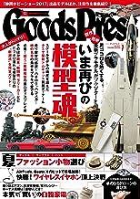 GoodsPress (グッズプレス) 2017年 07月号 [雑誌]