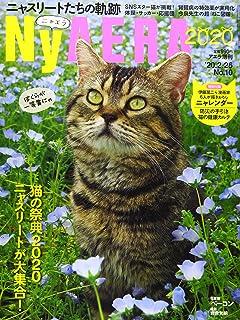 NyAERA (ニャエラ) 2020 (AERA増刊)